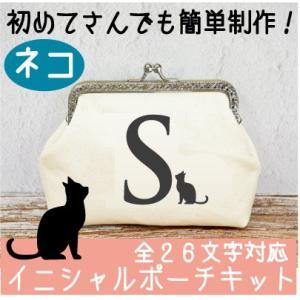 がま口キット 手芸キット ネコ&イニシャルがま口ポーチ CK-1009|inazumashop