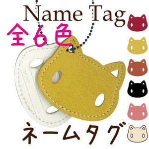 ネームタグ 名札 ねこ 合成皮革製 手芸用 CP-16  ハンドクラフト 全6色 INAZUMA|inazumashop