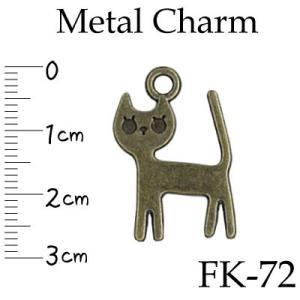 メタルチャーム 手芸用 ネコ FK-72 アクセサリーやファスナー飾りに 1ヶ入|inazumashop