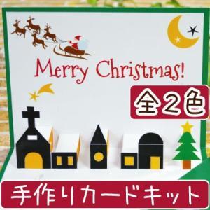 ポップアップカード 飛び出す手作りカードキット 工作キット クリスマスカード「クリスマスの夜」全2色 GC-1 INAZUMA inazumashop