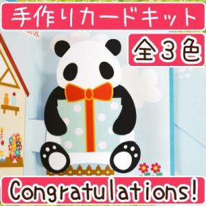 ポップアップカード 飛び出す手作りカードキット 工作キット お祝いカード パンダ 全3色 GC-12C INAZUMA inazumashop