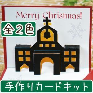 ポップアップカード 飛び出す手作りカードキット 工作キット クリスマスカード「鐘の鳴る教会」全2色 GC-2 INAZUMA inazumashop