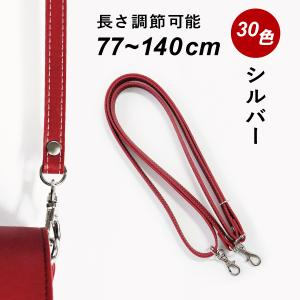 合皮 ショルダー ストラップ ショルダーベルト 長さ調節可 10mm幅 77〜140cm HS-1400S メール便OK INAZUMA|inazumashop