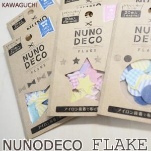 布に貼れる布のテープ ヌノデコ NUNO DECO FLAKE 20枚入 KWG-nunodecoflake INAZUMA|inazumashop