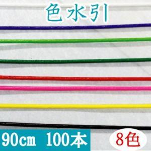 水引 色水引 手芸 アクセサリー ハンドクラフト 100本入 90cm 結び細工 MIZUHIKI ...