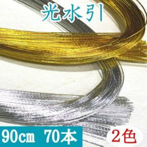 INAZUMA ゴールド、シルバー光水引(金,銀)約90cm70本入 手芸用。MIZUHIKI-GS