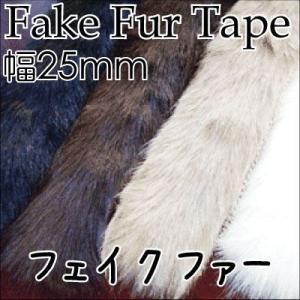 フェイクファー テープ 生地テープ 25mm幅  カット販売 1m単位 INAZUMA|inazumashop