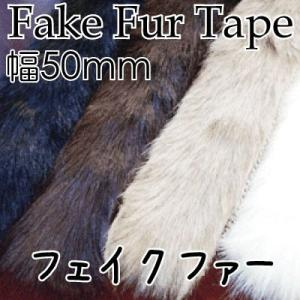 フェイクファー テープ  生地テープ 50mm幅  カット販売 1m単位  INAZUMA|inazumashop