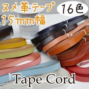 ヌメ革テープ 15mm幅 レザークラフトバッグ持ち手に 本革コード1m単位 NT-15 INAZUMA