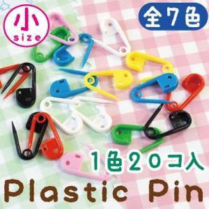 プラスチック 安全ピン PK-1017 INAZUMA