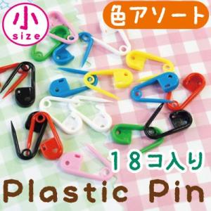 プラスチック 安全ピン PK-1018 INAZUMA