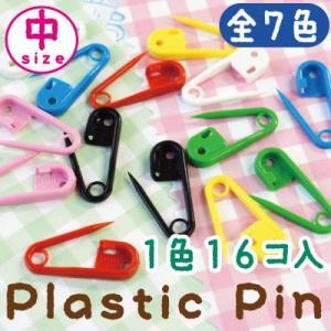 プラスチック 安全ピン PK-1024 INAZUMA
