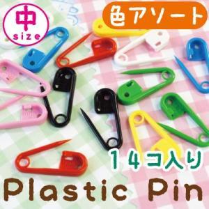 プラスチック 安全ピン PK-1025 INAZUMA