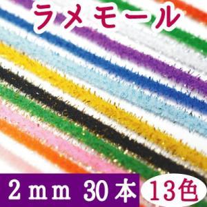 カラーモール ラメボンモール 2mm幅 約27cm 30本入 手芸用 RBM-2|inazumashop