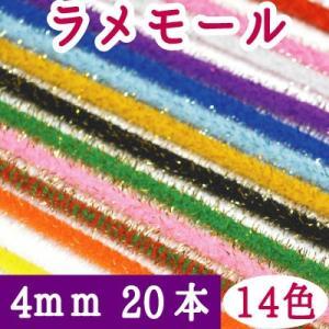 カラーモール ラメボンモール 4mm幅 約27cm 20本入 手芸用 RBM-4|inazumashop