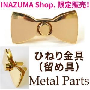 ひねり金具  座金付  ゴールド リボン ネット限定 SG-AK-91-1  INAZUMA|inazumashop