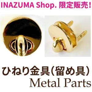 ひねり金具  座金付 ゴールド 丸 円形 ネット限定 SG-AK-91-2 INAZUMA|inazumashop