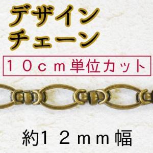 チェーン 12mm幅 カット売 10cm単位 ネット限定 SG-BK-55|inazumashop