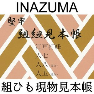 イナズマ組紐現物色見本帳 人五 人七 人八 ひも 江戸打紐 カタログ INAZUMA inazumashop