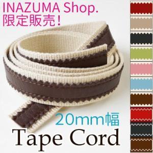 ピンキングレザーオンテープ  ネット限定  カット売り 1m単位 SG-BT-2009 INAZUMA|inazumashop
