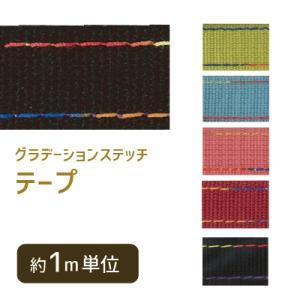 アクリルバーバリーテープ ステッチ入 20mm幅  約1m単位 カット販売 全5色 ネット限定 SG-BT-2051 INAZUMA|inazumashop