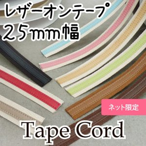 レザーオンテープ 25mm幅コード 1m単位 カット販売 バッグ持ち手用 ネット限定 SG-BT-2614 INAZUMA|inazumashop