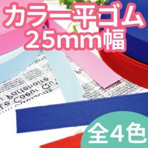 カラーゴム 平ゴム 25mm幅 カット売り 1m単位 ネット限定 SG-BT-PUG-25 INAZUMA|inazumashop