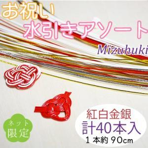 水引 アソート お祝い 水引アソート 40本入 手芸用 ハンドクラフト アクセサリー INAZUMA