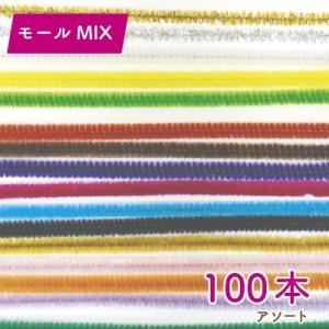 手芸用 カラーモールミックス 極上一分モール 約27cm 100本入 アソートセット福袋 SG-WIRE-MIX100|inazumashop