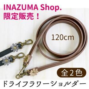 合皮 ショルダーストラップ ドライフラワー風 約120cm ネット限定 SG-YAS-1016 inazumashop