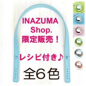 (型紙レシピ付き)合皮 持ち手 かばん取っ手 メタリック玉付き 約40cm ネット限定 SG-YAS-4081|inazumashop