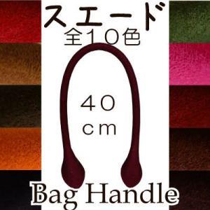 強化合皮スエード バッグ持ち手 かばん取っ手 40cm SH-40 INAZUMA|inazumashop