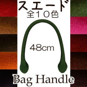 強化合皮スエード バッグ持ち手 かばん取っ手 48cm SH-48 INAZUMA|inazumashop