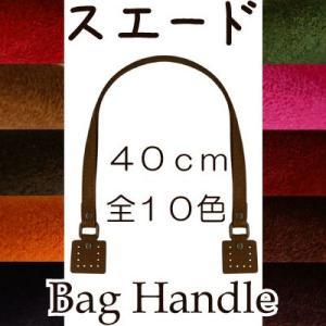 強化合皮スエード バッグ持ち手 かばん取っ手 40cm SS-4002 INAZUMA|inazumashop