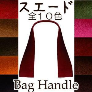 強化合皮スエード バッグ持ち手 かばん取っ手 48cm SS-4833 INAZUMA|inazumashop