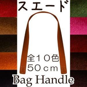 強化合皮スエード バッグ持ち手 かばん取っ手 50cm SS-5001 INAZUMA|inazumashop