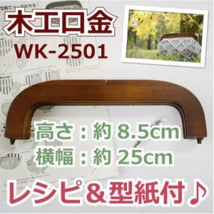 がま口 口金 木工口金 ウッド 約25cm幅 型紙&レシピ付き WK-2501 INAZUMA inazumashop