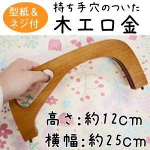がま口 口金 木工口金 ウッド 約25cm幅 型紙付き WK-2502 INAZUMA inazumashop