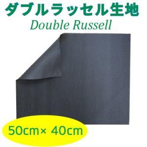 ダブルラッセル50cm×40cm。メール便(ネコポス)不可 INAZUMA inazumashop