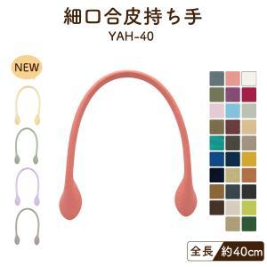 合皮 持ち手 かばん取っ手  型紙付き YAH-40 40cm 全30色 INAZUMA|inazumashop