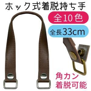 INAZUMA バッグの持ち手 修理 交換 合皮 ホック式 ...