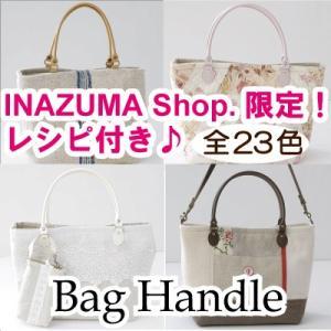 【型紙レシピ付き】バッグ持ち手 かばん取っ手 手芸用 38cm YAK-380 INAZUMA