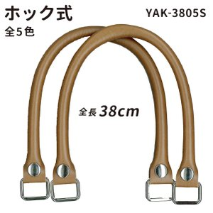合皮 持ち手 かばん取っ手 ビジネスバッグ 修理 交換 ホック式 38cm YAK-3805S INAZUMA|inazumashop