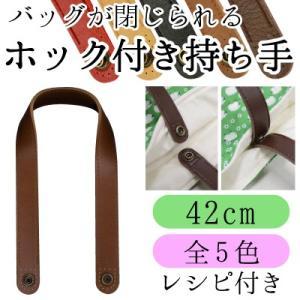 合皮 持ち手 かばん取っ手 約42cm ホック付き YAK-4204 INAZUMA|inazumashop