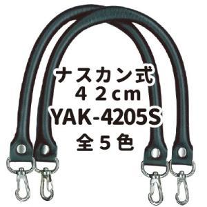合皮 持ち手 かばん取っ手 ビジネスバッグ 修理 交換 ナスカン式 42cm YAK-4205S INAZUMA|inazumashop