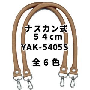 バッグ持ち手 かばん取っ手 ビジネスバッグ 修理 交換 合皮 ナスカン式 54cm YAK-5405S INAZUMA