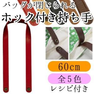 合皮 持ち手 かばん取っ手 約60cm ホック付き YAK-6006 INAZUMA|inazumashop