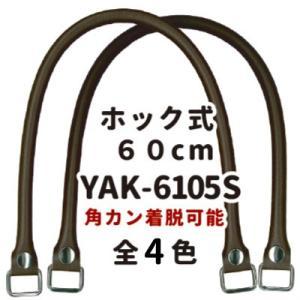 合皮 持ち手 かばん取っ手 ビジネスバッグ 修理 交換 ホック式 60cm YAK-6105S INAZUMA|inazumashop