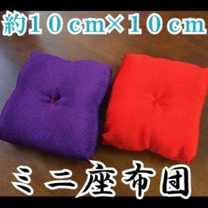 ミニ座布団(中) 2枚セット 約10×10cm ZABU-10 INAZUMA|inazumashop