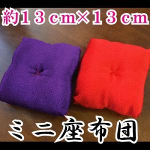 ミニ座布団 (大)  2枚セット 約13×13cm ZABU-13 INAZUMA|inazumashop